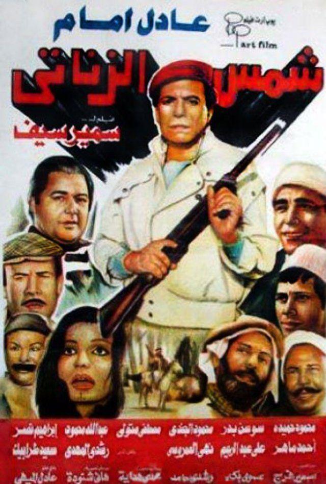 مشاهدة فيلم شمس الزناتي 1991 DVD يوتيوب اون لاين