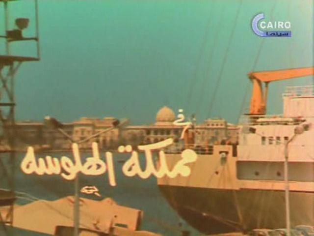 مشاهدة فيلم مملكة الهلوسة 1983 DVD يوتيوب اون لاين