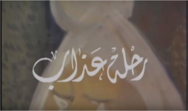 مشاهدة فيلم رحلة عذاب 1972 DVD يوتيوب اون لاين
