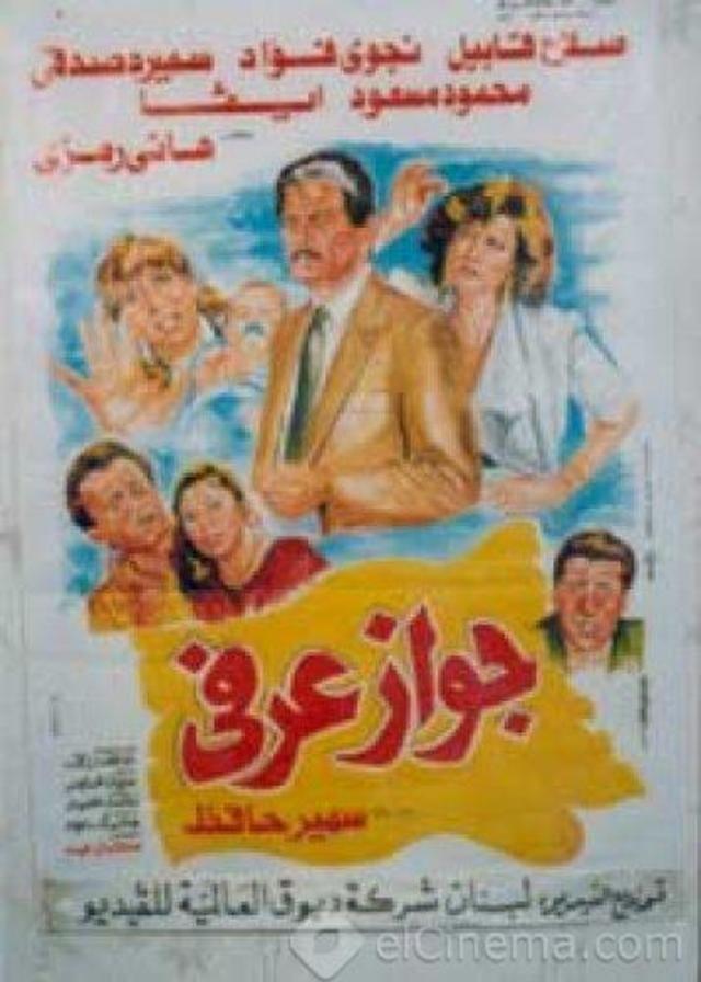 مشاهدة فيلم جواز عرفي 1990 DVD يوتيوب اون لاين