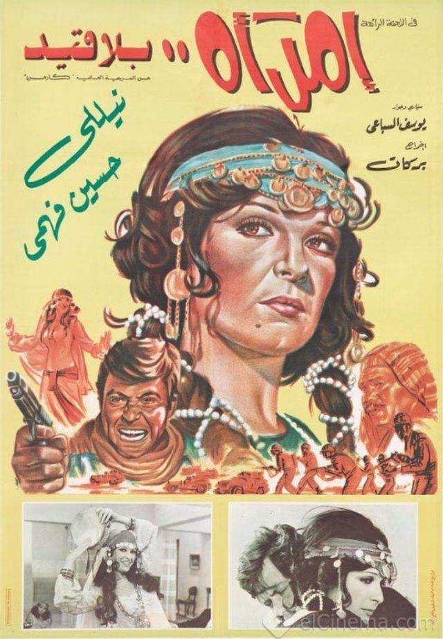 مشاهدة فيلم امراة بلا قيد 1978 DVD يوتيوب اون لاين