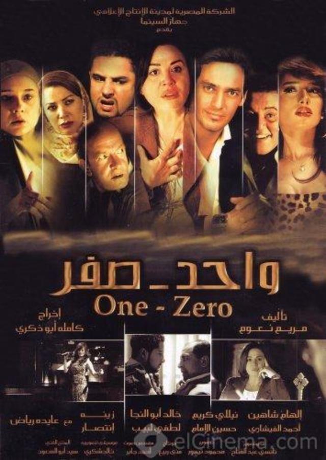 مشاهدة فيلم واحد صفر 2009 DVD يوتيوب اون لاين