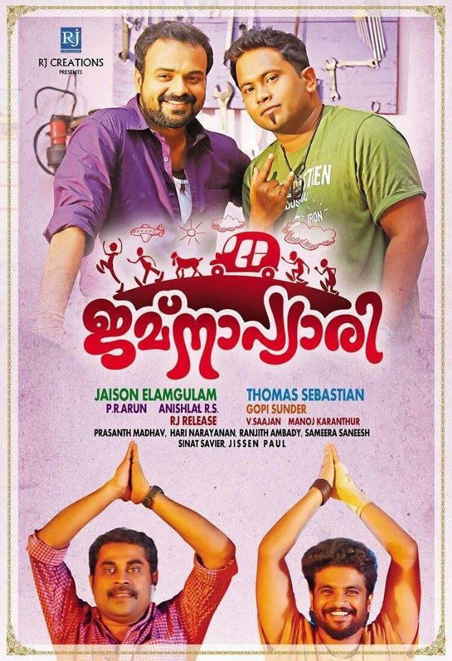 مشاهدة فيلم Jamna Pyari 2015 HD مترجم كامل اون لاين