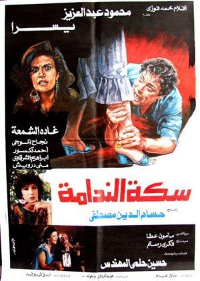 مشاهدة فيلم سكة الندامة 1987 DVD يوتيوب اون لاين