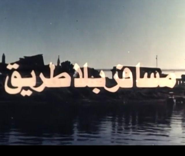 مشاهدة فيلم مسافر بلا طريق 1978 DVD يوتيوب اون لاين