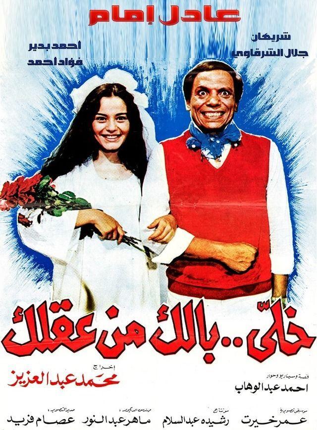 مشاهدة فيلم خلي بالك من عقلك 1985 DVD يوتيوب اون لاين