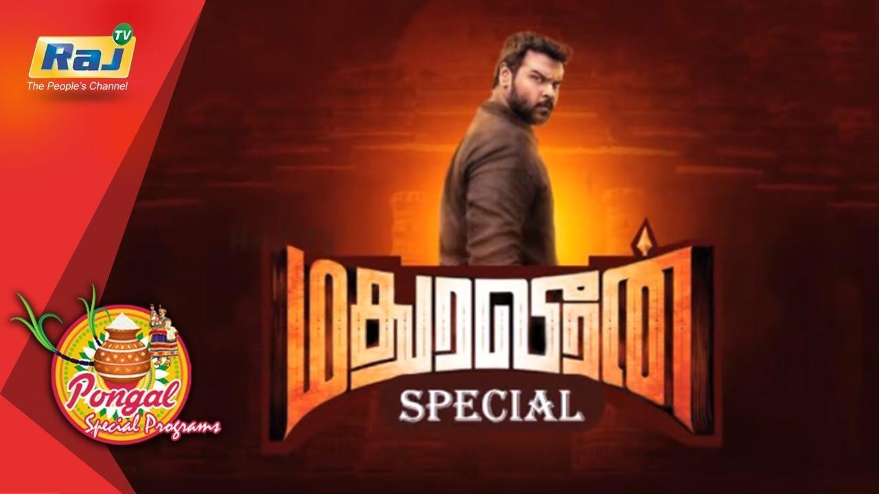 مشاهدة فيلم Madurai Veeran 2018 HD مترجم كامل اون لاين