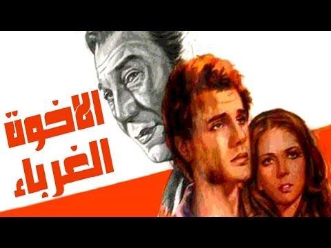 مشاهدة فيلم الاخوة الغرباء 1980 DVD يوتيوب اون لاين