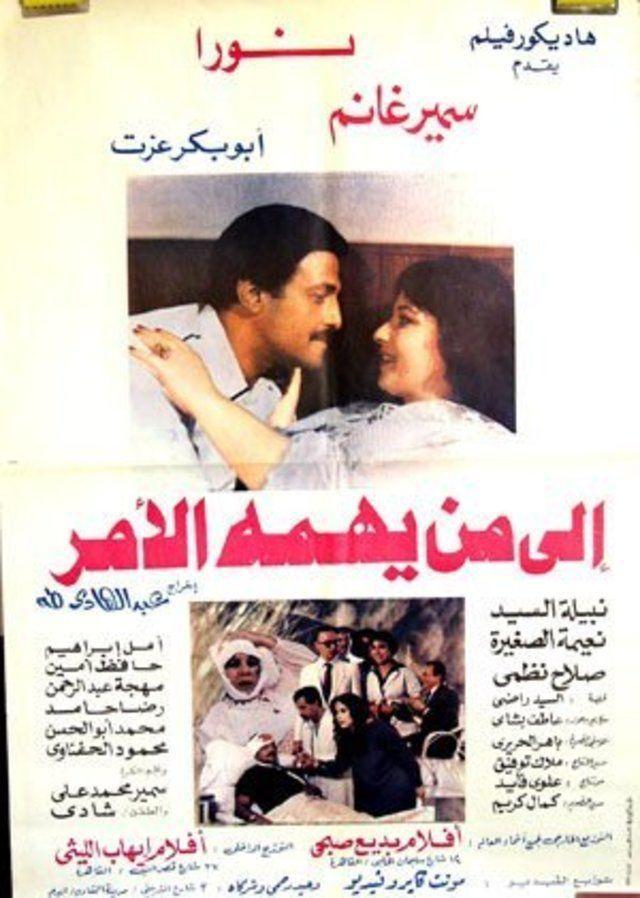 مشاهدة فيلم الي من يهمه الامر 1985 DVD يوتيوب اون لاين