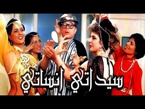 مشاهدة فيلم سيداتي انساتي 1989 DVD يوتيوب اون لاين