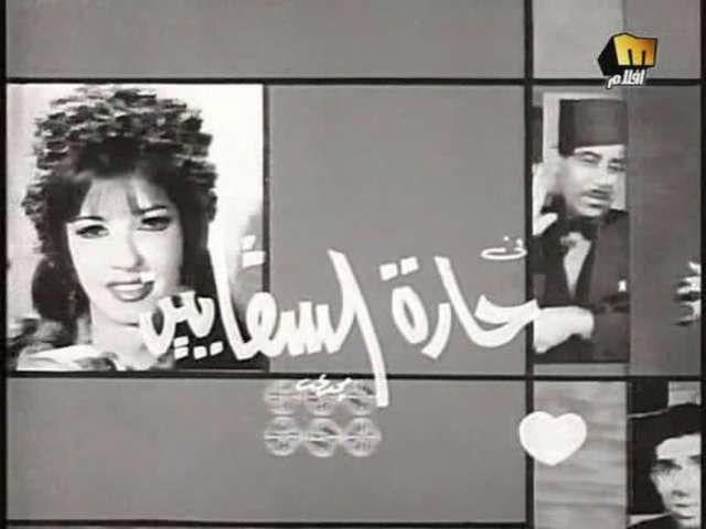 مشاهدة فيلم حارة السقايين 1966 DVD يوتيوب اون لاين