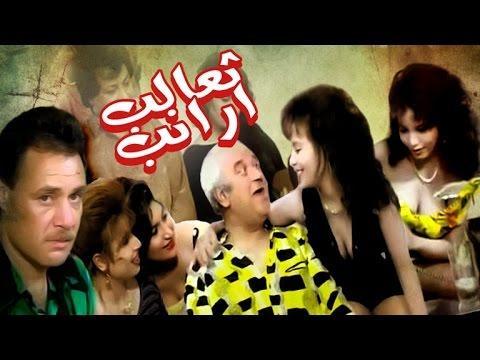 مشاهدة فيلم تعالب ارانب 1994 DVD يوتيوب اون لاين