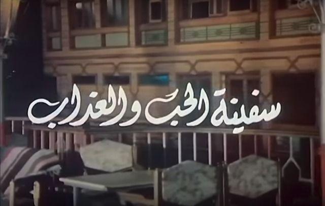 مشاهدة فيلم سفينة الحب والعذاب 1993 DVD يوتيوب اون لاين