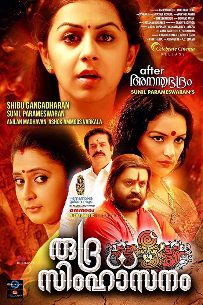 مشاهدة فيلم Rudra Simhasanam 2015 HD مترجم كامل اون لاين