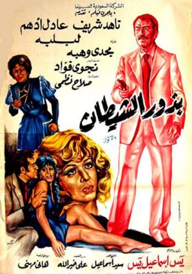 مشاهدة فيلم بذور الشيطان 1980 DVD يوتيوب اون لاين