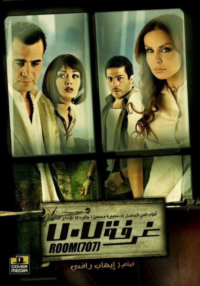 مشاهدة فيلم غرفة 707 2007 DVD يوتيوب اون لاين