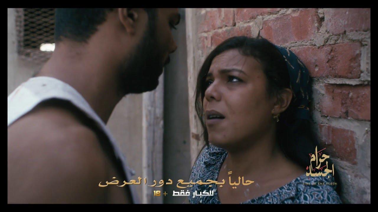 مشاهدة فيلم حرام الجسد 2016 DVD يوتيوب اون لاين