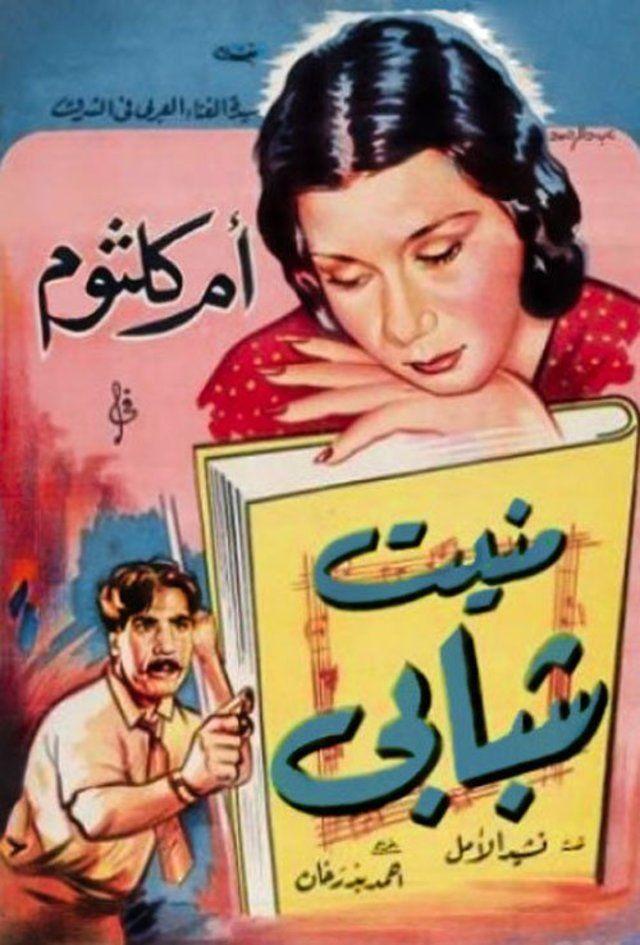 مشاهدة فيلم نشيد الامل 1937 DVD يوتيوب اون لاين
