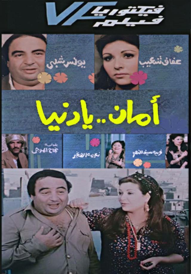 مشاهدة فيلم امان يا دنيا 1991 DVD يوتيوب اون لاين