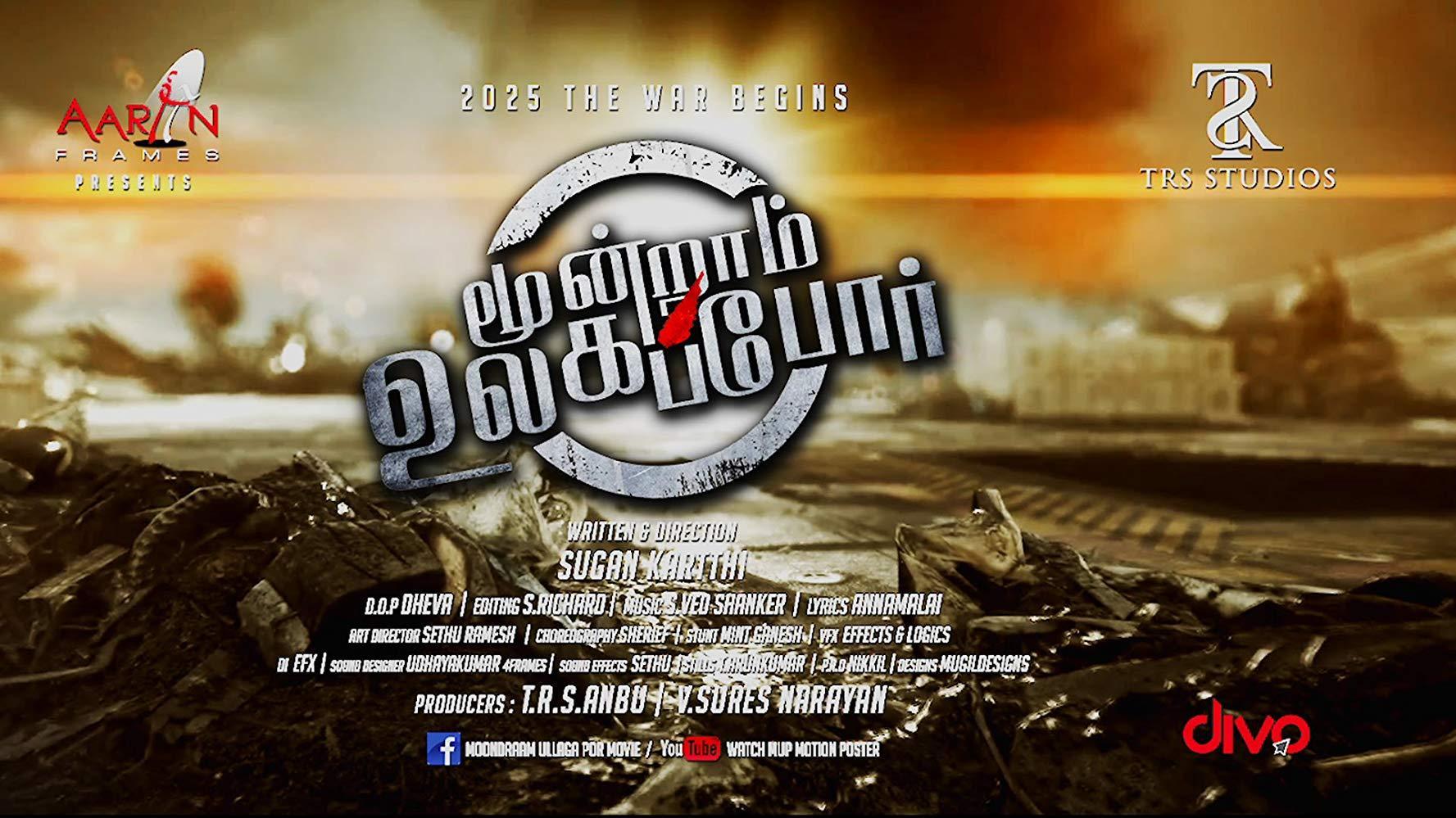 مشاهدة فيلم Moondraam Ullaga Por 2016 HD مترجم كامل اون لاين
