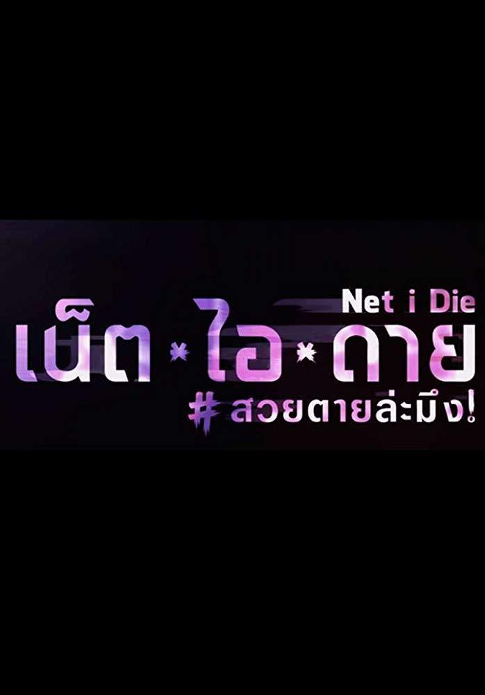 مشاهدة فيلم Net I Die 2017 HD مترجم كامل اون لاين