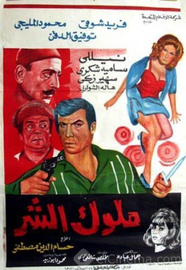 مشاهدة فيلم ملوك الشر 1972 DVD يوتيوب اون لاين