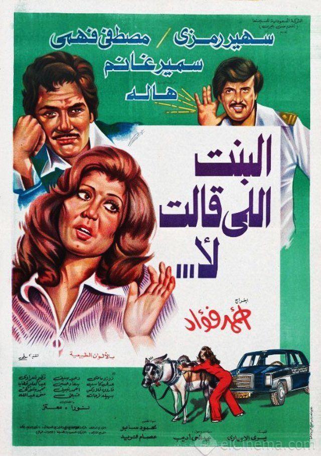 مشاهدة فيلم البنت اللي قالت لا 1978 DVD يوتيوب اون لاين