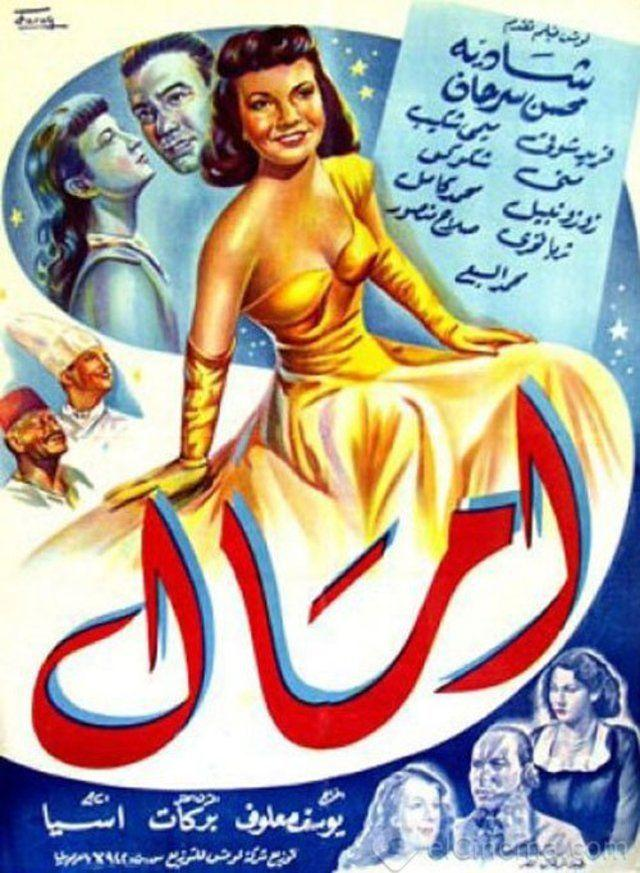 مشاهدة فيلم امال 1952 DVD يوتيوب اون لاين