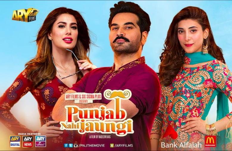 مشاهدة فيلم Punjab Nahi Jaungi 2017 HD مترجم كامل اون لاين