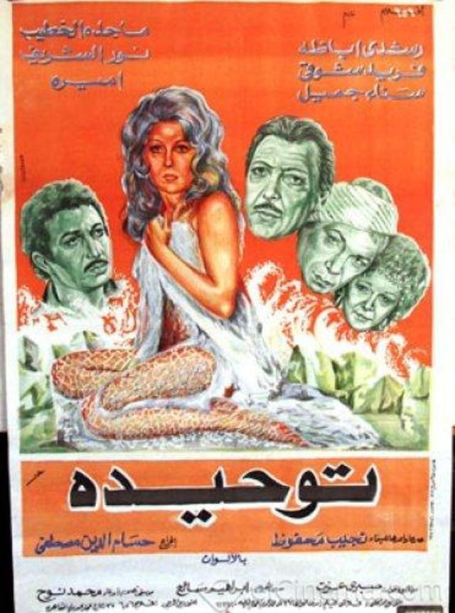 مشاهدة فيلم توحيده 1976 DVD يوتيوب اون لاين