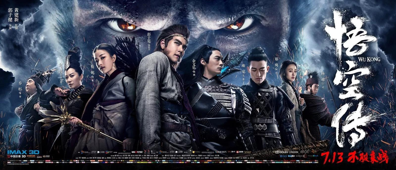مشاهدة فيلم Wu Kong 2017 HD مترجم كامل اون لاين