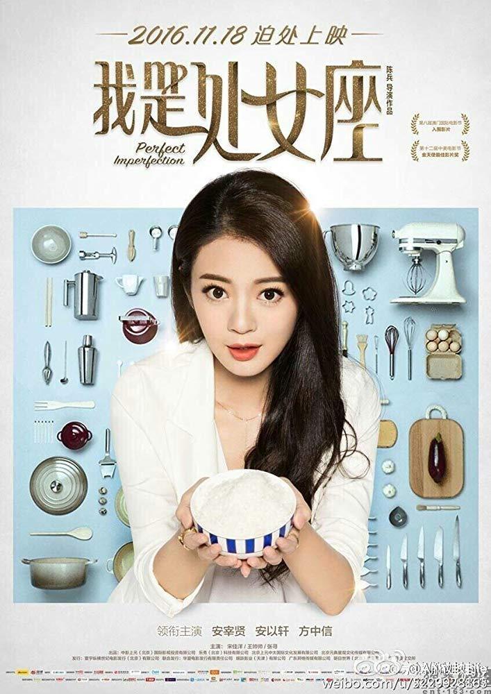 مشاهدة فيلم Perfect Imperfection 2016 HD مترجم كامل اون لاين