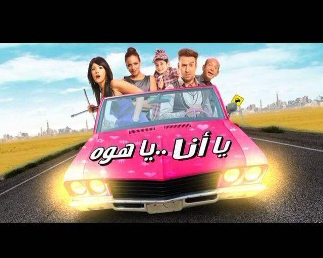 مشاهدة فيلم يا انا يا هوه 2011 DVD يوتيوب اون لاين