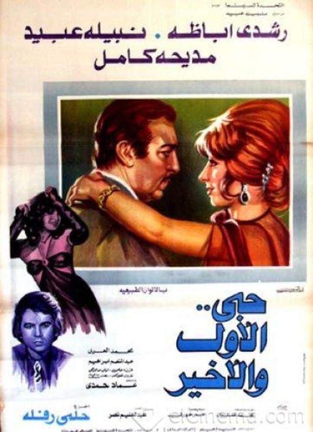 مشاهدة فيلم حبي الأول والأخير 1975 DVD يوتيوب اون لاين