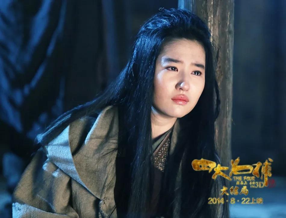 مشاهدة فيلم Si Da Ming Bu 3 2014 HD مترجم كامل اون لاين