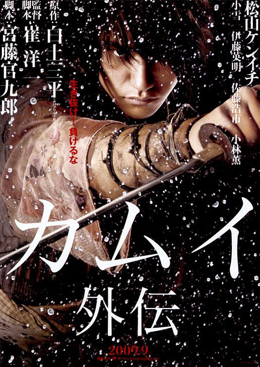 مشاهدة فيلم Kamui The Lone Ninja 2009 HD مترجم كامل اون لاين