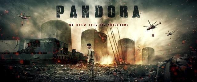مشاهدة فيلم Pandora 2016 HD مترجم كامل اون لاين