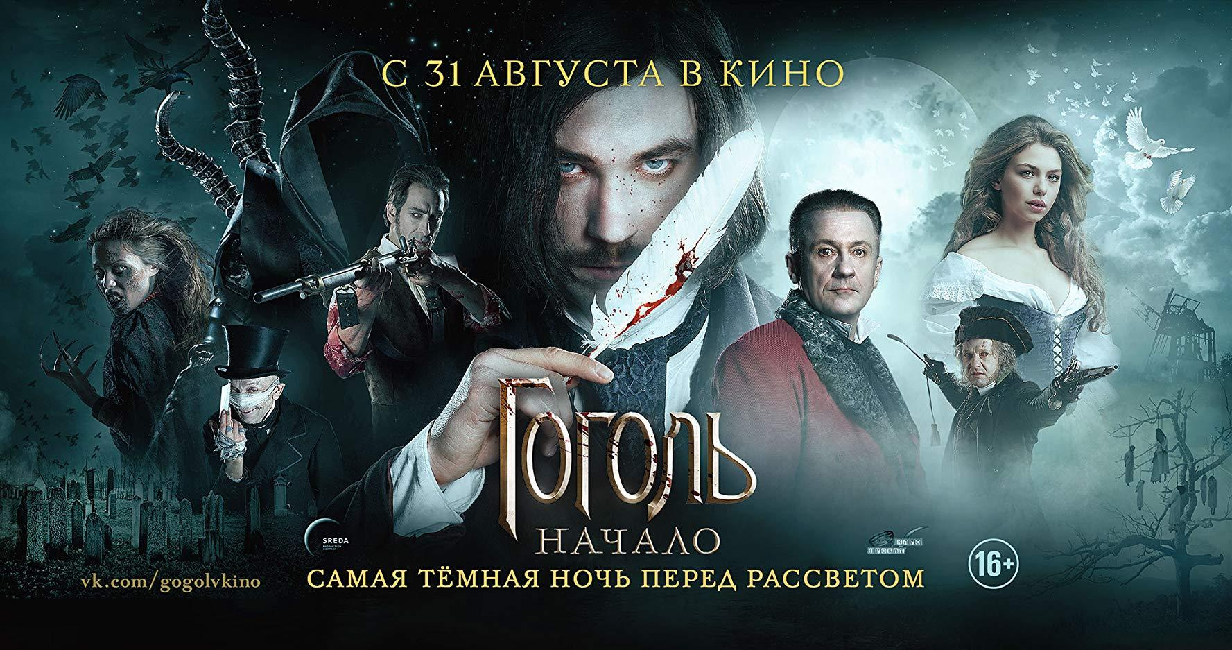 مشاهدة فيلم Gogol. Nachalo 2017 HD مترجم كامل اون لاين