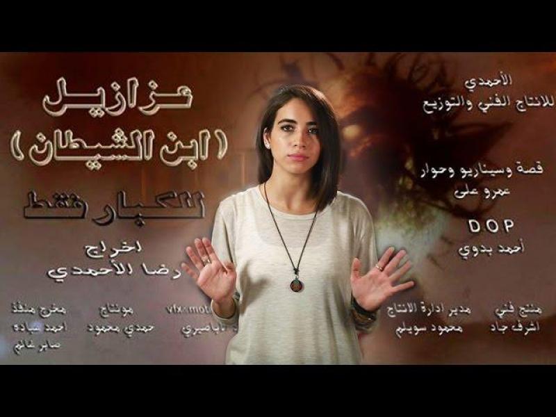 مشاهدة فيلم عزازيل ابن الشيطان 2014 DVD يوتيوب اون لاين